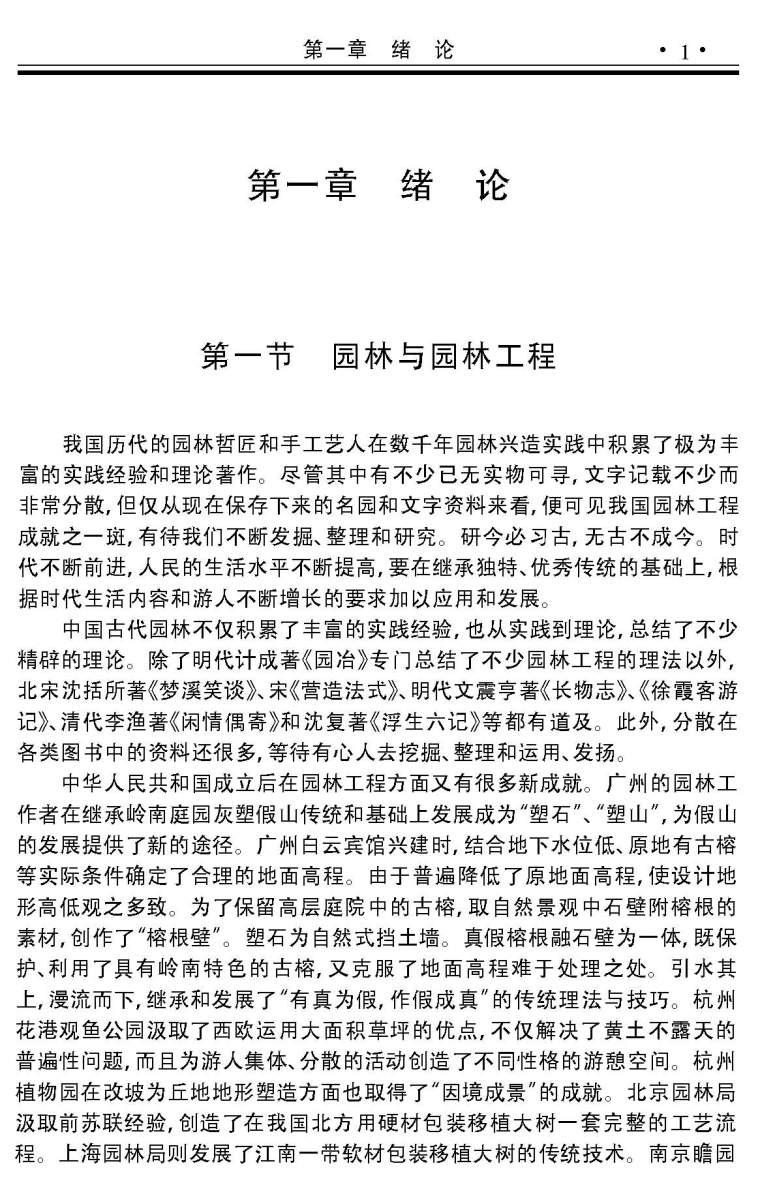 园林施工工程师手册编委-园林施工工程师手册 编委2003 1.jpg