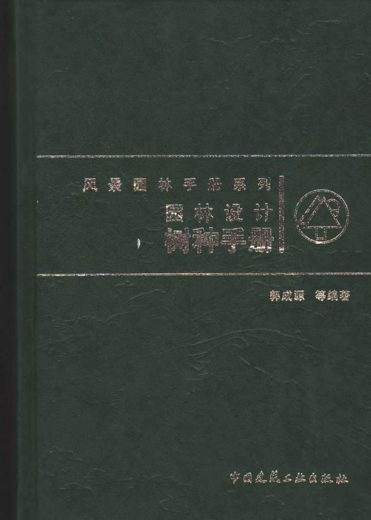 园林设计树种手册郭成源-园林设计树种手册 郭成源2006 1.jpg