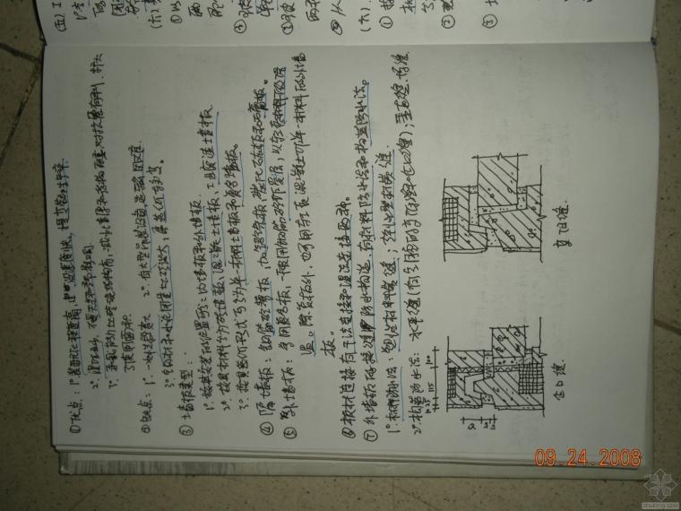 建筑构造复习资料(重点笔记+华工课堂拍摄笔记)_52