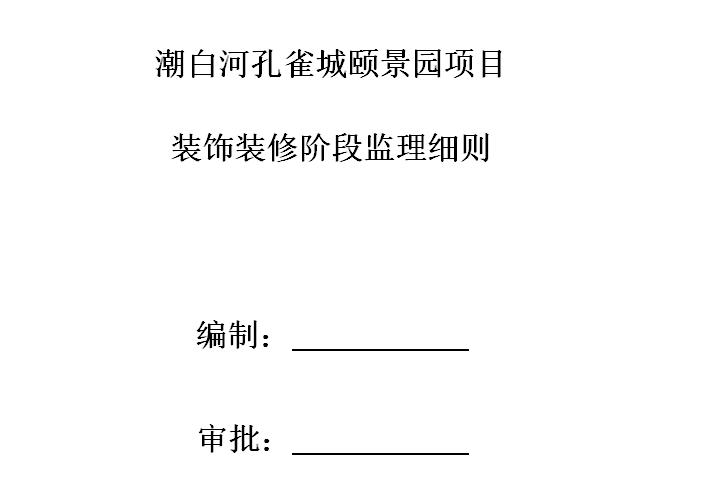 潮白河孔雀城颐景园项目装饰装修阶段监理细则(共29页)