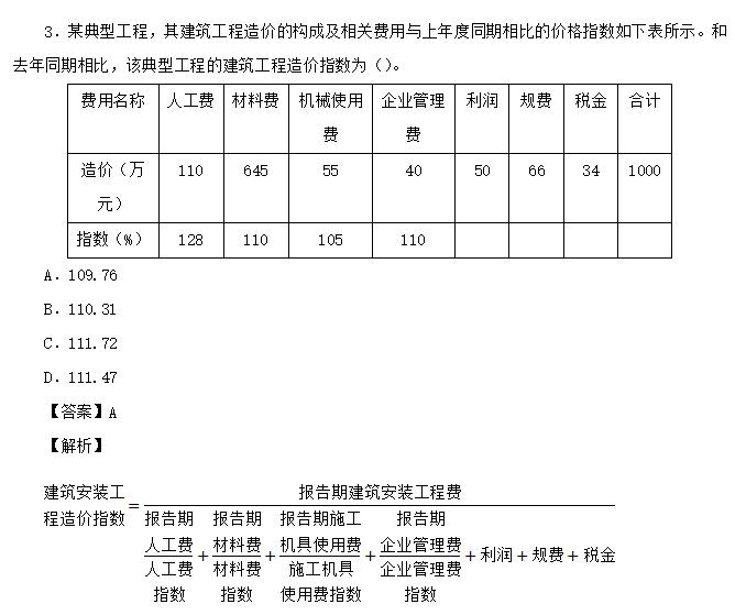 2017年造价师考试工程计价典型习题讲义(答案)_5