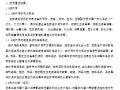 [北京]项目锅炉房及热力外线工程BOT招标文件(共27页)