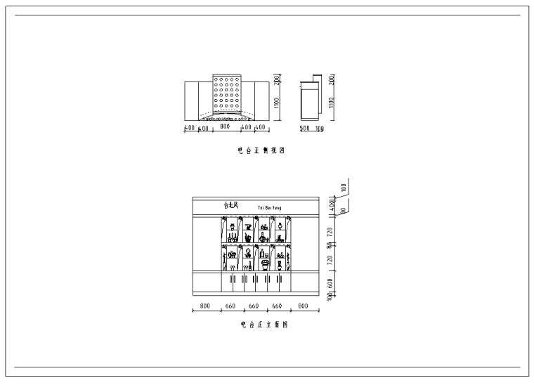 某台北风咖啡厅室内装修设计施工图(含施工图jpg)