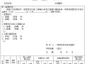 水利工程监理规范用表大全(直接套用)