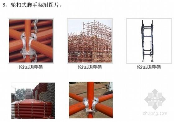 [广东]工业厂房轮扣式支撑脚手架施工方案