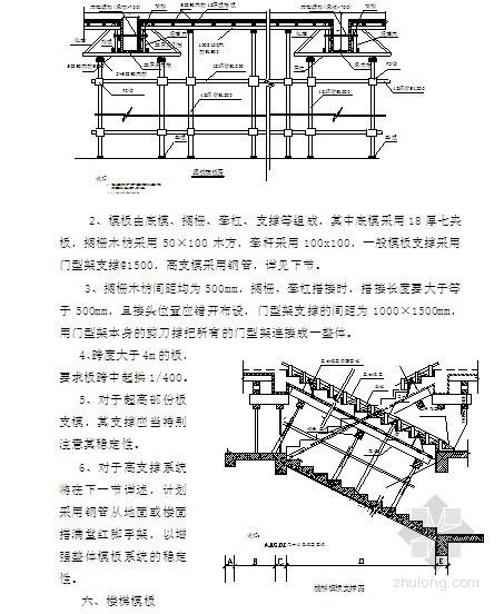 广东某框架厂房施工组织设计