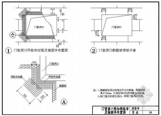 酚醛板外墙外保温系统门窗洞口做法示意图