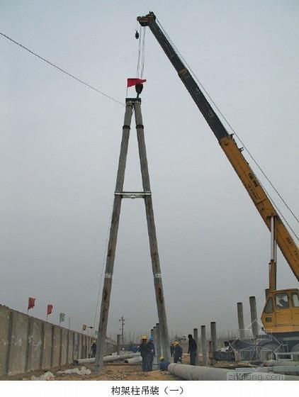 变电站构架柱(环形混凝土电杆)施工工艺标准及施工要点