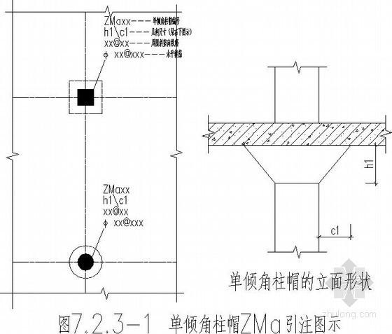 楼板相关构造制图规则