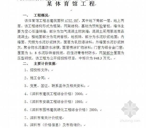 深圳某体育馆工程造价指标分析(2006年6月)