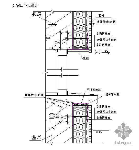 30mm厚XPS挤塑板薄抹灰保温系统(面砖饰面)施工案例
