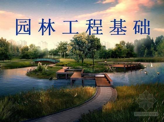 山东有关建筑和园林的学习课件
