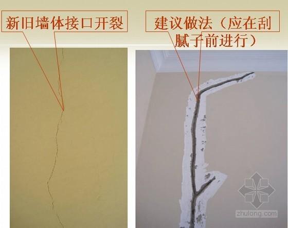 室内精装修工程施工质量通病案例分析(图文解说)