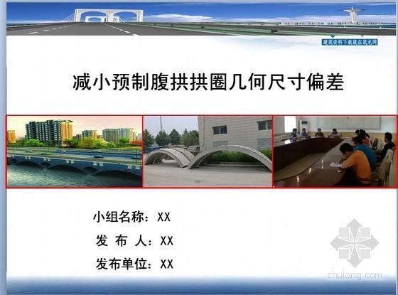 [PPT]等截面圆弧拱几何尺寸质量控制(QC)