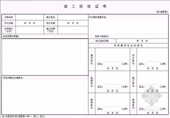 陕西省公路建设通用表格-施管表