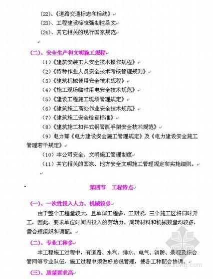 南京市某配套市政项目市政基础设施工程某标段(投标)施工组织设计