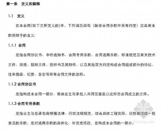 大型商业广场施工总承包合同(887页)