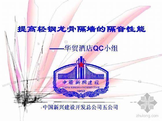 [QC成果交流]提高轻钢龙骨隔墙的隔音性能