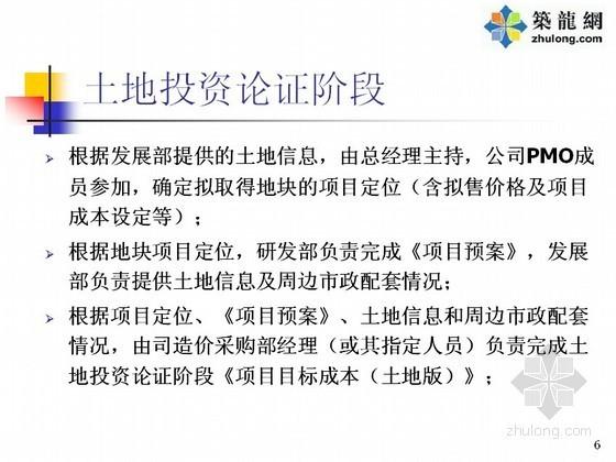 [重庆]房地产公司成本管理实施细则(30页)