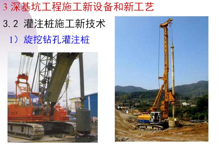 大型深基坑支护结构和施工新技术培训讲义(中建)
