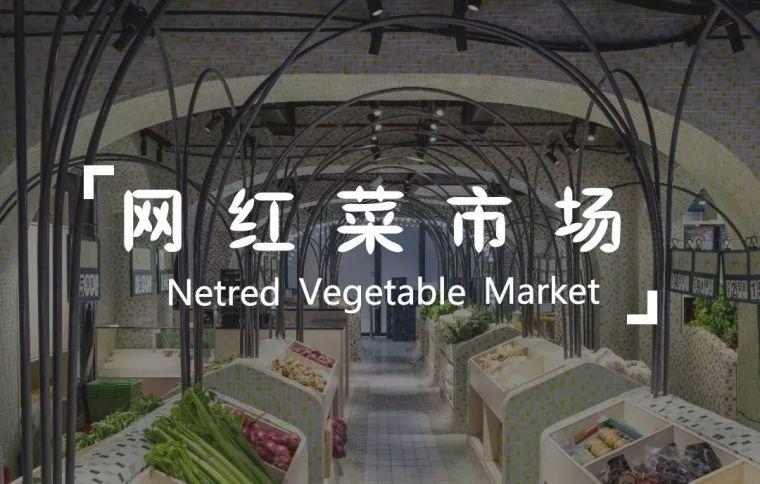 这家菜市场设计感爆棚,买个菜随便拍一张照片都可以刷爆朋友圈