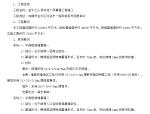 【成都】金牛之心荷花池广场幕墙工程施工组织设计(共96页)
