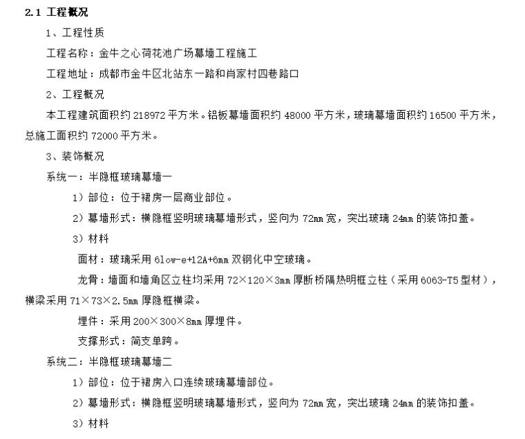[成都]金牛之心荷花池广场幕墙工程施工组织设计(共96页)