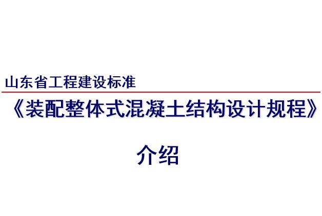 山东省《装配整体式混凝土结构设计规程》介绍_1