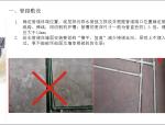 麗枫酒店施工工艺标准