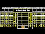 四层休闲娱乐中心建筑施工图