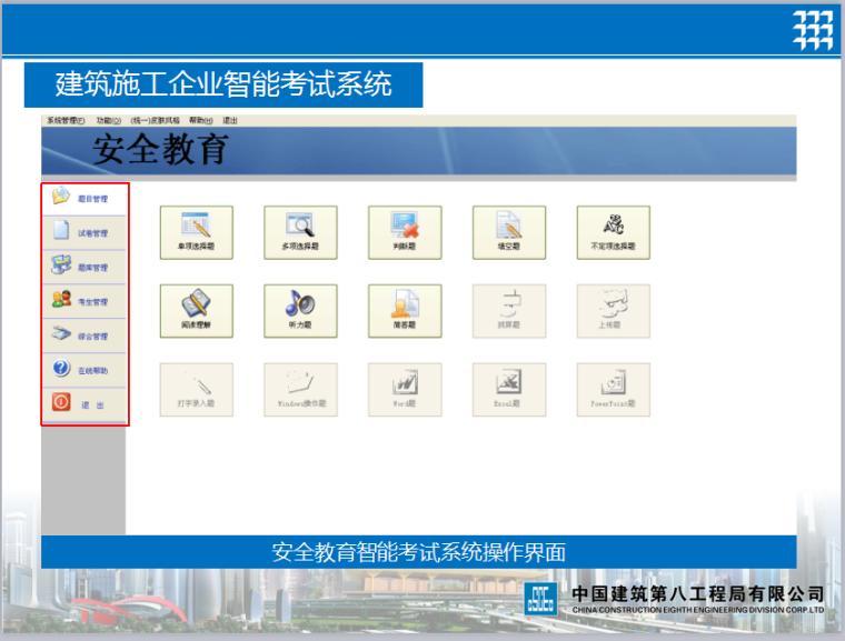 建筑施工企业智能考试系统(长春车城万达项目)