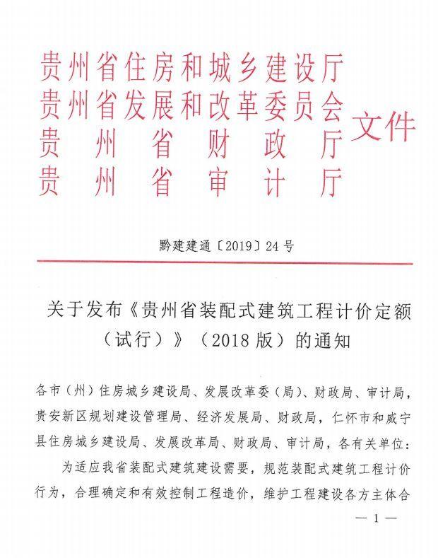 贵州省装配式建筑工程计价定额发布;宁夏通报装配式建筑实施情况