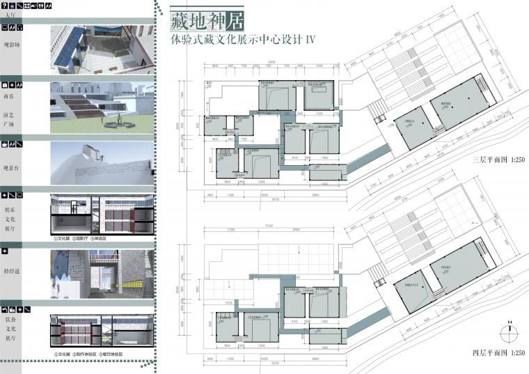 藏地神居——体验式藏文化展示中心建筑设计_5