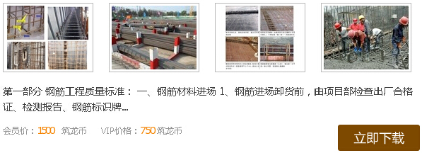 《高层民用建筑钢结构技术规程》新版有哪些改变_3