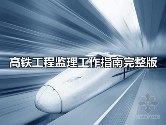 高铁工程监理工作指南完整版380页(参考价值高、最终版)