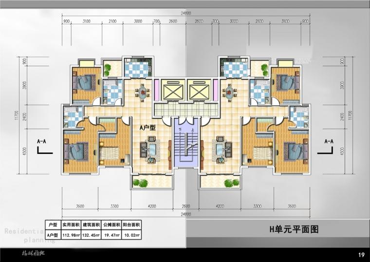 居住区规划与住宅设计_10