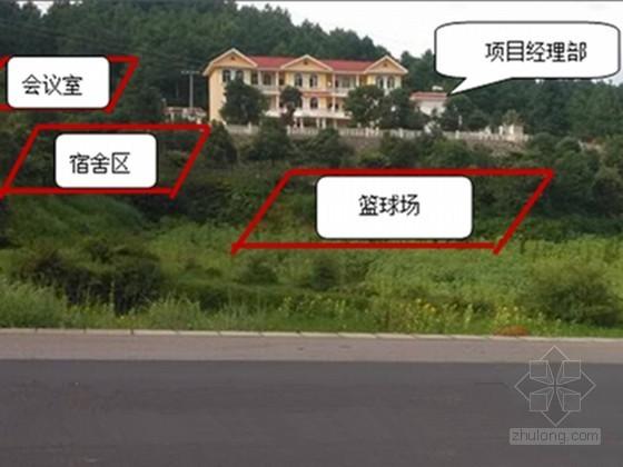 混凝土方格骨架护坡图资料下载-[贵州]高速公路扩容工程项目前期策划书83页(图表丰富)
