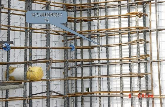 建筑工程主体结构工程常见质量通病及防治措施培训讲义(183页 图文并茂)