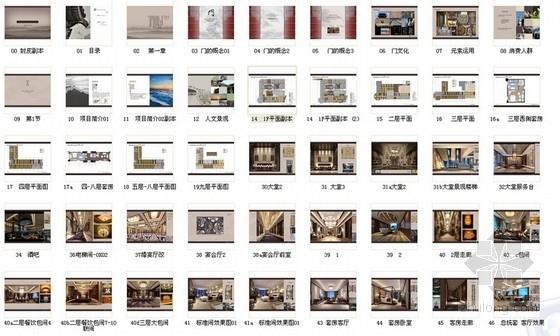 [青岛]高档温馨浪漫酒店设计方案含效果图-[青岛]高档温馨浪漫酒店设计方案缩略图