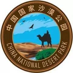 初测成功,55个国家沙漠公园正在开展试点建设