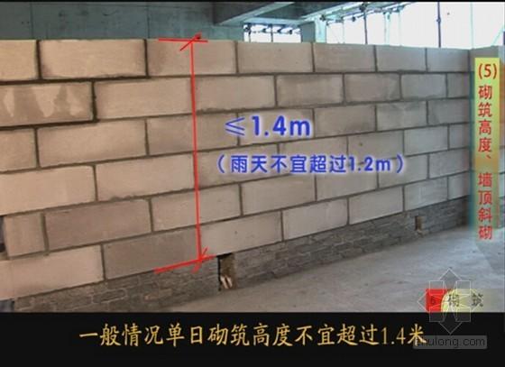 [广东]建筑工程蒸压加气混凝土砌块墙体施工工艺图文详解