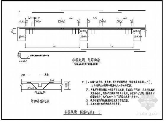 某非框架梁配筋构造节点详图