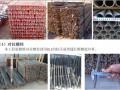 [天津]框剪结构高层商业楼工程高大支模专项施工方案(91页 附图丰富)