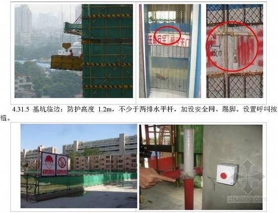 [山东]建筑工程现场安全文明施工标准化做法及照片