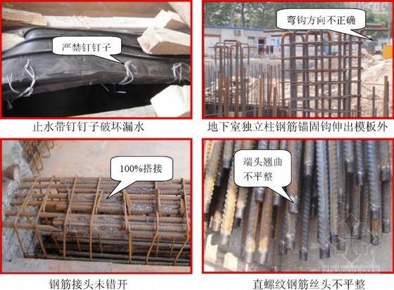 知名国企建筑工程质量通病治理手册(结构 装修 安装)