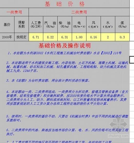 2002水利工程机械台时费定额