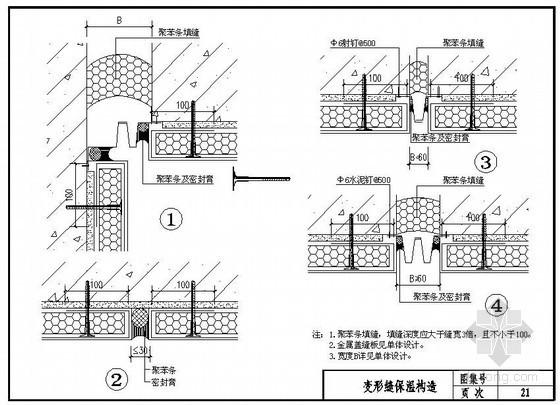 酚醛板外保温系统变形缝保温构造图
