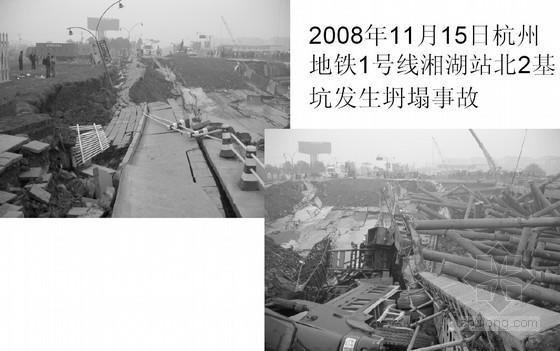 [上海]危险性较大工程施工方案编制与管理(中建)