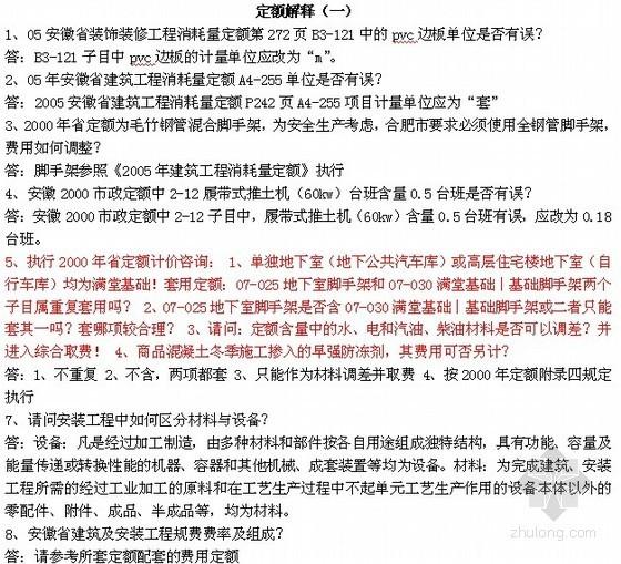 [安徽]2000和2005版建筑安装工程预算定额解释汇编(30页)