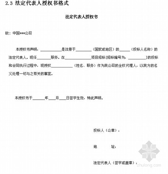 [东莞]医院弱电智能化系统采购招标文件(并含用户需求书及工程量清单289页)